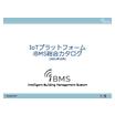 【総合カタログ】IoTプラットフォーム『iBMS』 表紙画像