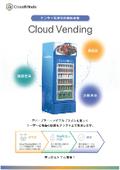 クラウド管理型自動販売機『Cloud Vending』