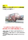 関東圏内でアルミ加工を探すならサンケン工業