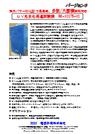 UV光劣化促進試験機『RK-10375-V3』 表紙画像