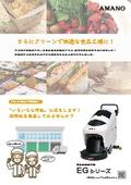 『食品工場における自動床面洗浄機「EGシリーズ」活用メリット』