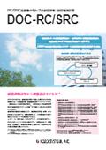 RC/SRC造建物の1次・2次耐震診断 DOC-RC/SRC