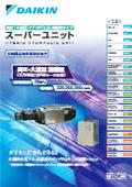 スーパーユニット(高圧・大流量・アナログ入力・高精度タイプ)