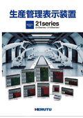 生産管理表示装置『21series』 表紙画像