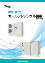 空冷HP式オールフレッシュ外調機 表紙画像