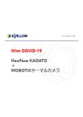 NeoFace KAOATO+MOBOTIXサーマルカメラ