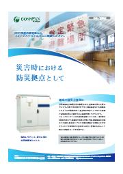 導入イメージ〈学校避難所向け〉中型産業用蓄電システム 表紙画像