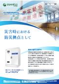 導入イメージ〈学校避難所向け〉中型業務用・産業用蓄電システム『BleuPOWER(TM)』