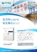 導入イメージ〈学校避難所向け〉中型業務用・産業用蓄電システム『BleuPOWER(TM)』 表紙画像