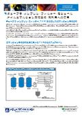 チューブラ・メンブレン・フィルター(TMF)モジュール ~オイルエマルジョン(含油廃液)濃縮処理への応用~