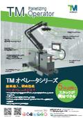 『TMパレタイジングオペレータ』製品カタログ 表紙画像