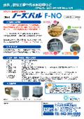 食品,製油工場や汚水処理場で効果あり!産業用消臭剤『ノーズパルF-NO』 表紙画像