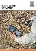 木材チップ水分計『MT-200』