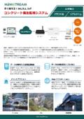 【建設IoT事例】コンクリート養生監視システム 製品カタログ 表紙画像
