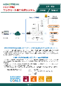 【SDGs×建築土木IoT事例】コンクリート養生管理システム 製品カタログ 表紙画像