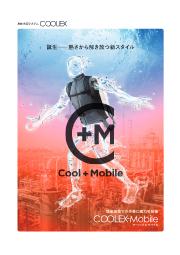 COOLEX-Mobile 表紙画像