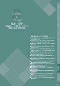 乱形・方形 抜粋版PDFカタログ