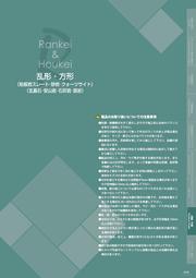 乱形・方形 抜粋版PDFカタログ 表紙画像
