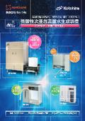 微酸性次亜塩素酸水生成装置『KSAW-M01』 表紙画像