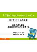 作業日報アプリ【スマファク!】カタログ&実績資料 表紙画像