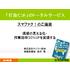 210114 スマファク!プレゼン資料 サンコー技研 会社資料 表紙部.jpg