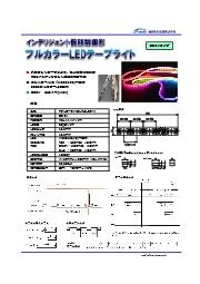 LEDテープライト5Vフルカラー生産実績は累計約5万リール!各LED毎にDMX-SPIデコーダ(別売り)で個別制御可能! 表紙画像