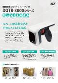ライドオン型UHF帯RFIDリーダー DOTR-3000シリーズ