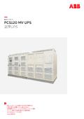 高圧UPS『PCS120 MV UPS』 表紙画像