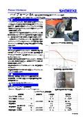 遮水工法用熱溶着型改質アスファルト乳剤『ハイブローンSA』 表紙画像