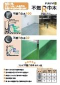 窯業系R巾木「不燃R巾木」 表紙画像