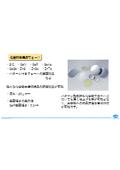 【加工素材】化合物半導体ウェーハ 表紙画像