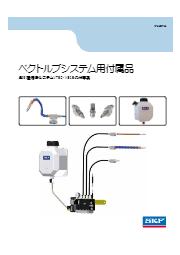 SKFベクトルブシステム用付属品 表紙画像