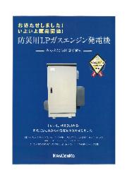 防災用LPガスエンジン発電機 表紙画像