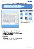 テンション用グラフ描画ソフトウェア HCC-Easy