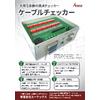 ATECS1801 ケーブルチェッカー.jpg