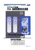 AIRSEP PSA高純度酸素発生装置 表紙画像