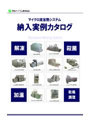 マイクロ波:マイクロ波加熱システム 課題解決事例集 表紙画像