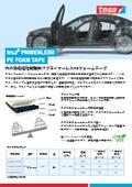 自動車内外装用 プライマーレス PEフォーム両面テープ テサ649XXシリーズ 表紙画像