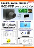 設備の監視、安全対策、作業の効率化『小型・防水ワイヤレスカメラ』 表紙画像