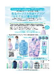 着るパーソナル空調エアコン『カゼクル』 表紙画像