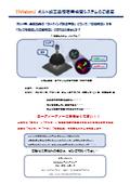 外観検査装置導入事例(ボルト加工処理有無検査) 表紙画像