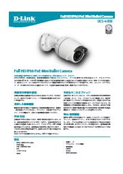 ネットワークカメラ『DCS-4703E』 表紙画像