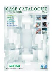 『電子機器用ケースの総合カタログ 第1版』 表紙画像