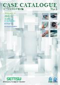 『電子機器用ケースの総合カタログ』