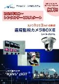 CAM-BOX3 レンタルサービスチラシ