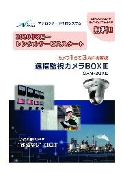 CAM-BOX3 レンタルサービスチラシ 表紙画像