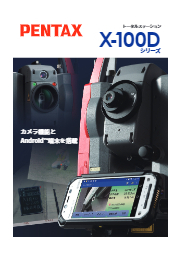 PENTAXトータルステーション X-100Dカタログ 表紙画像
