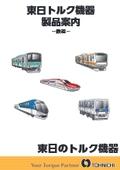 【鉄道業界向け】東日トルク機器製品案内