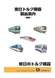 【鉄道業界向け】東日トルク機器製品案内 表紙画像
