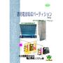 透明電波吸収体v1.02.jpg
